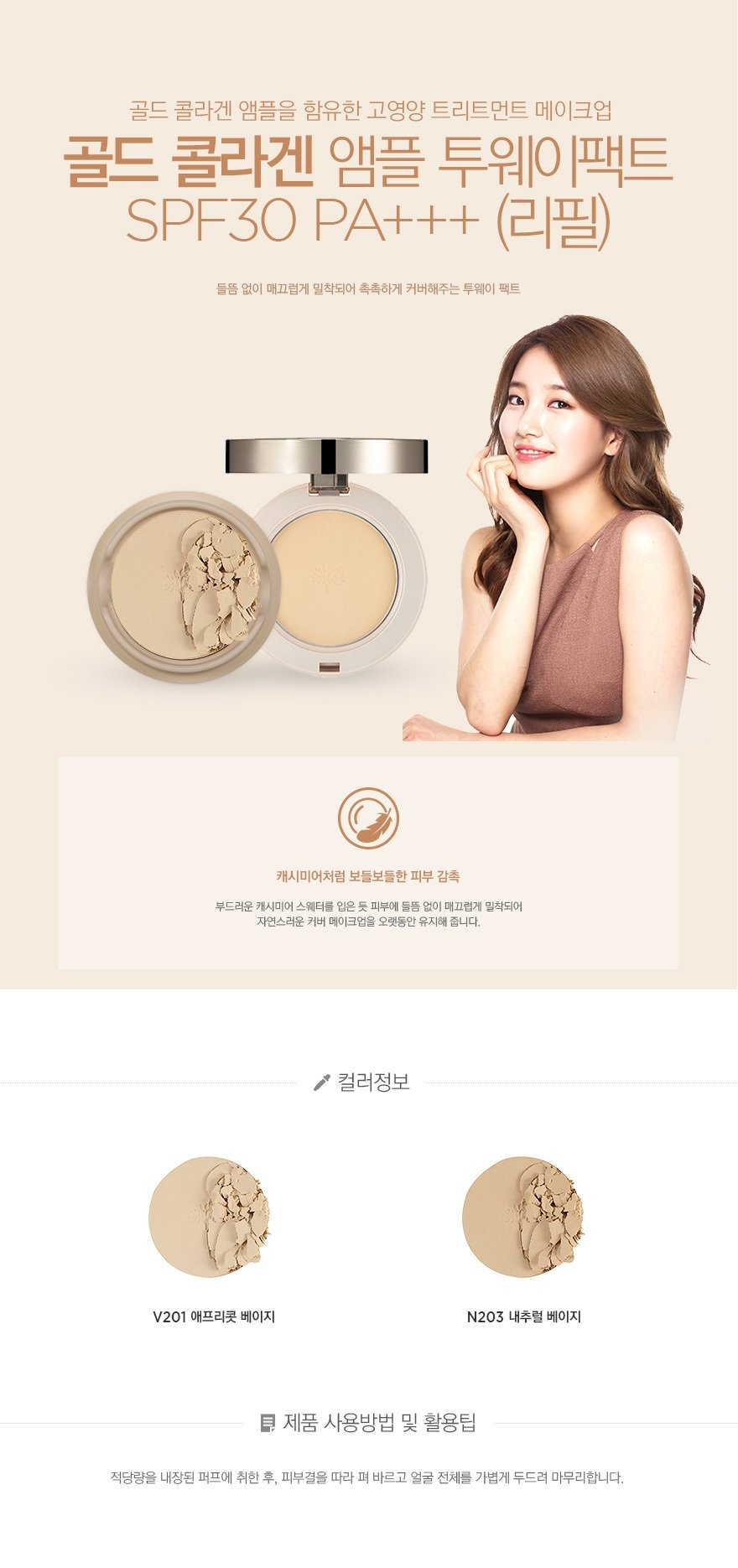 The Face Shop Gold Collagen Ampoule Two Way Pact SPF30 PA+++ [V201 Apricot Beige]