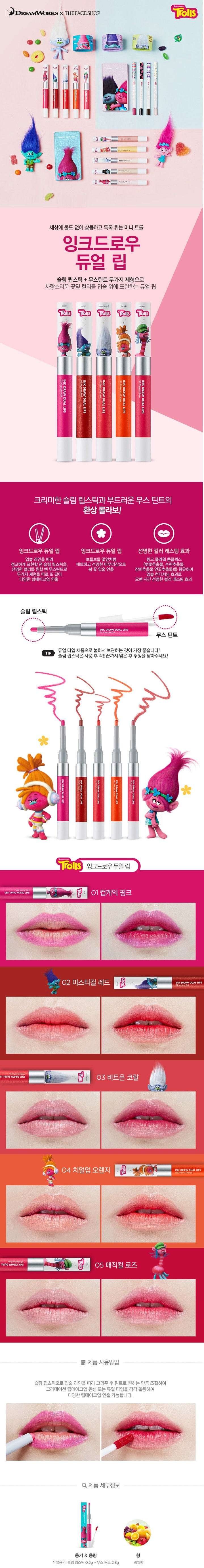The Face Shop Ink Draw Dual Lip Troll Edition [#1 Cupcake Pink]