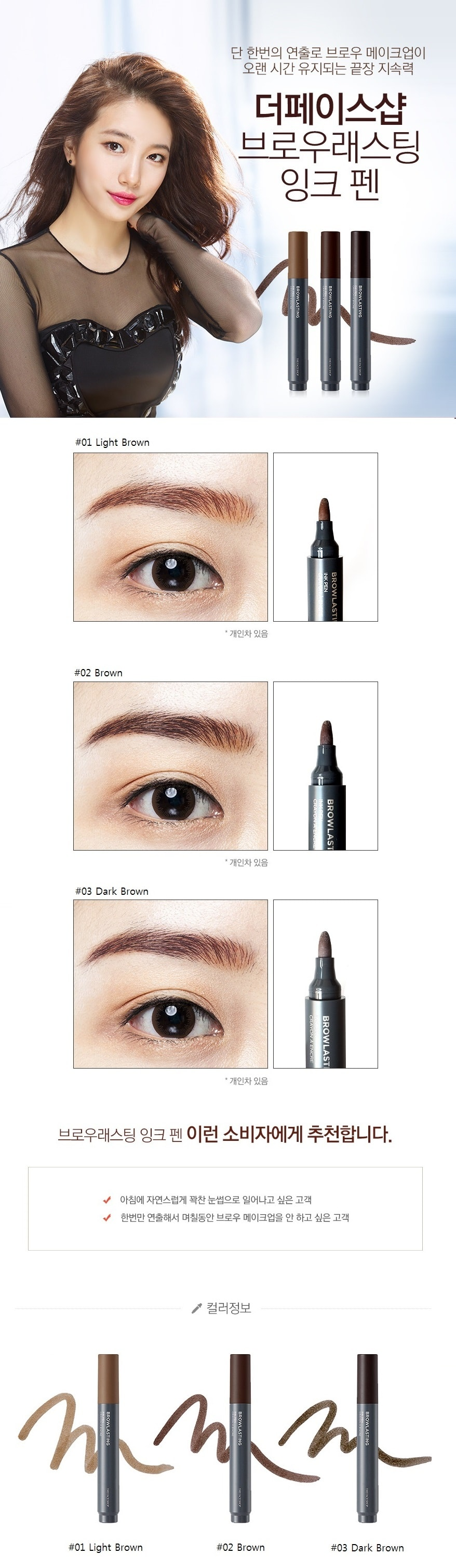 The Face Shop Brow Lasting Ink Pen [#2 Brown]