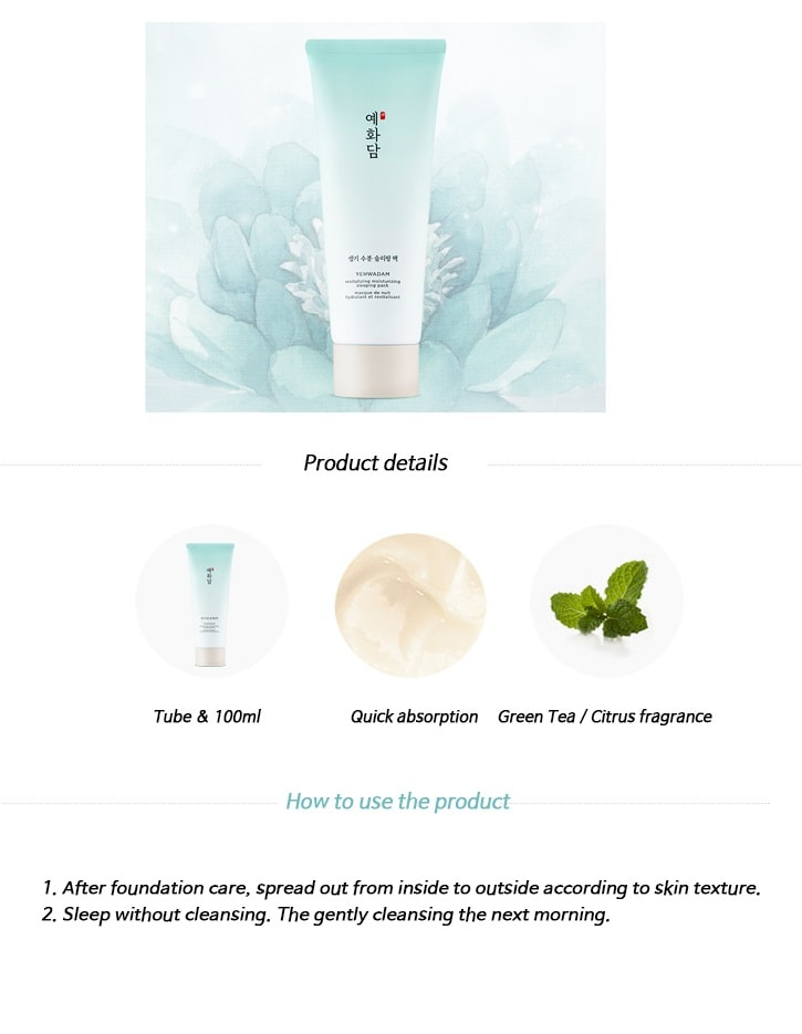 The Face Shop Yehwadam Revitalizing Moisturizing Sleeping Pack 100ml
