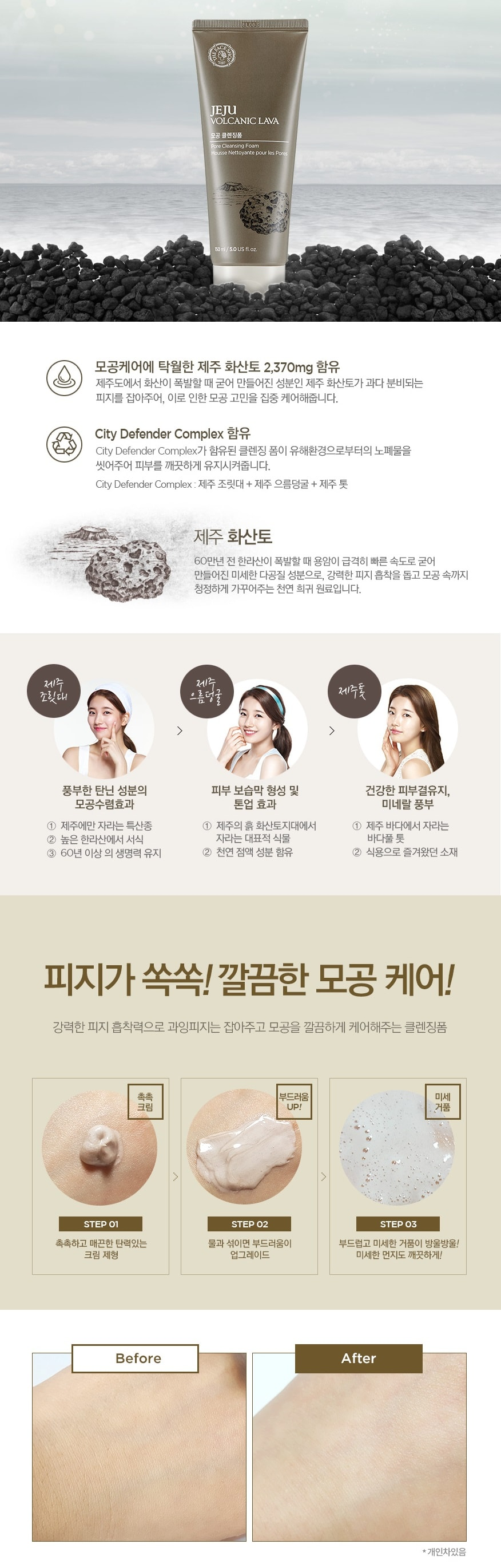 The Face Shop Jeju Volcanic Lava Cleansing Foam 150ml