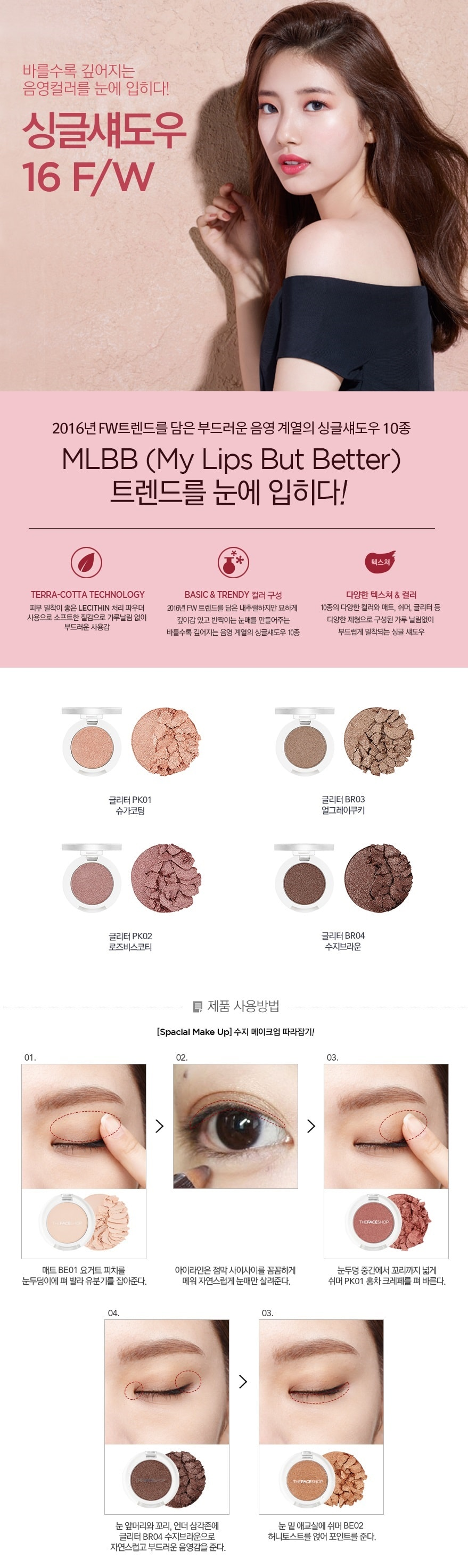 The Face Shop Single Shadow Glitter 16FW