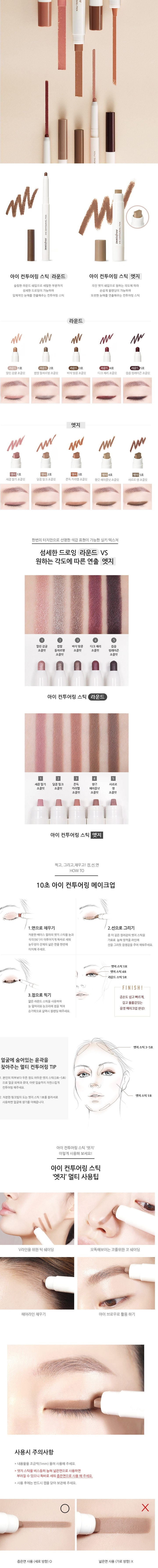 INNISFREE Eye Contouring Stick Round & Edge