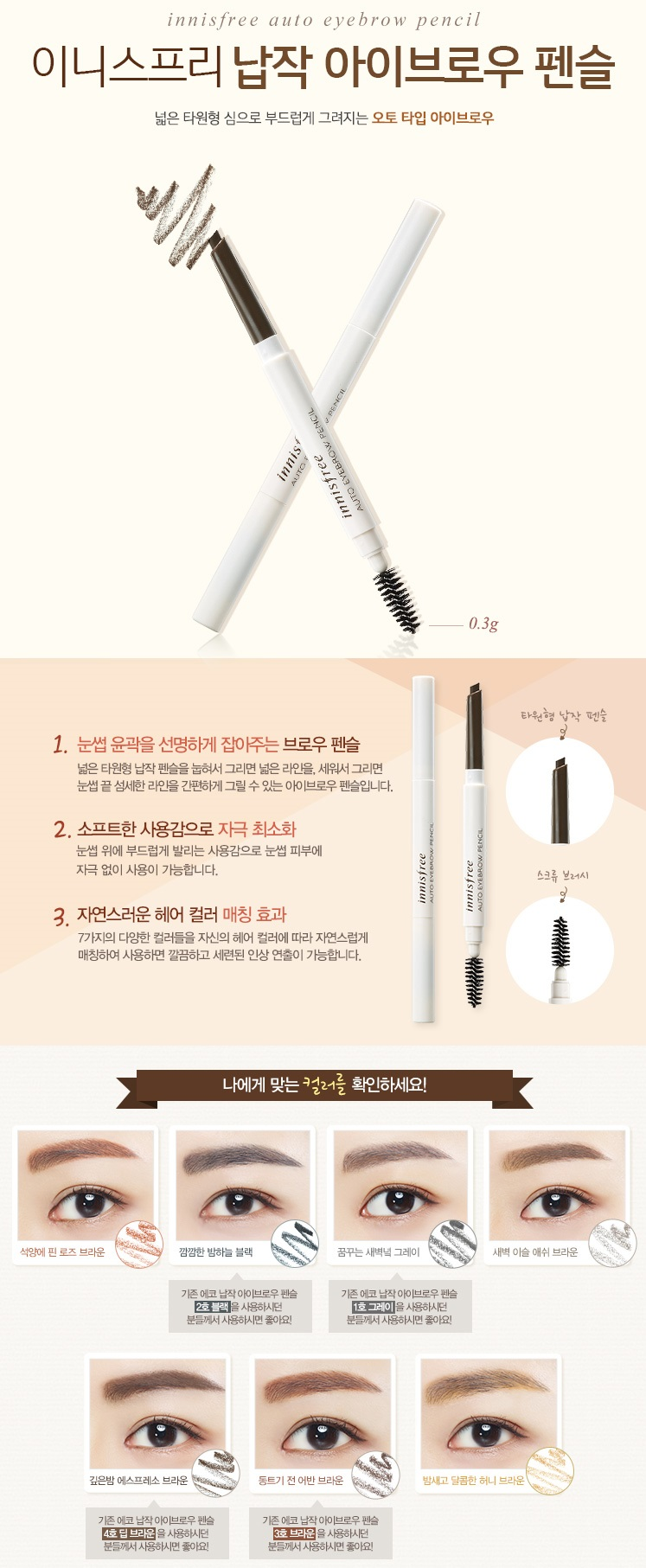 Innisfree Auto Eyebrow Pencil 0.3g #Ash Brown