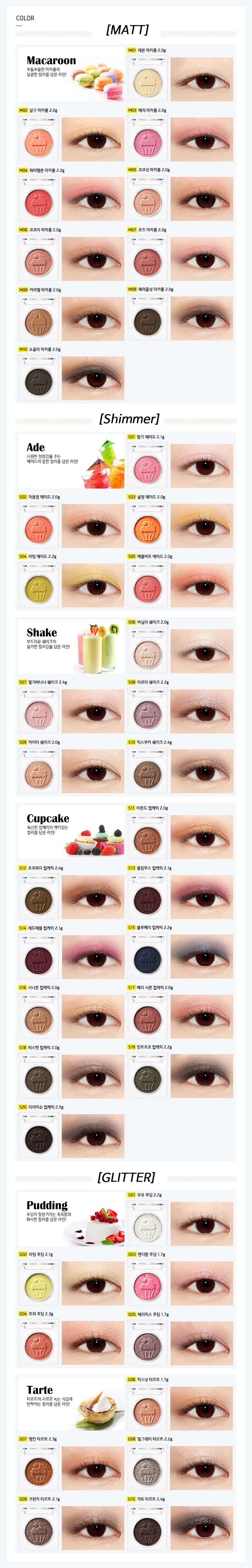 SKINFOOD My Dessert Party Eye Shadow [M04 Water Melon Macaroon]