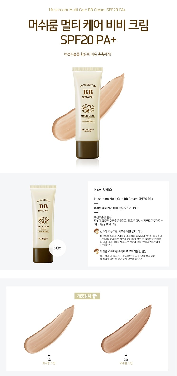 SKINFOOD Mushroom Multi Care BB Cream SPF20 PA+ [No.2 Natural Skin]