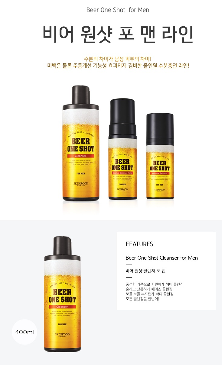 SKINFOOD Beer One Shot Cleanser for Men - 400ml – Korean Cosmetics