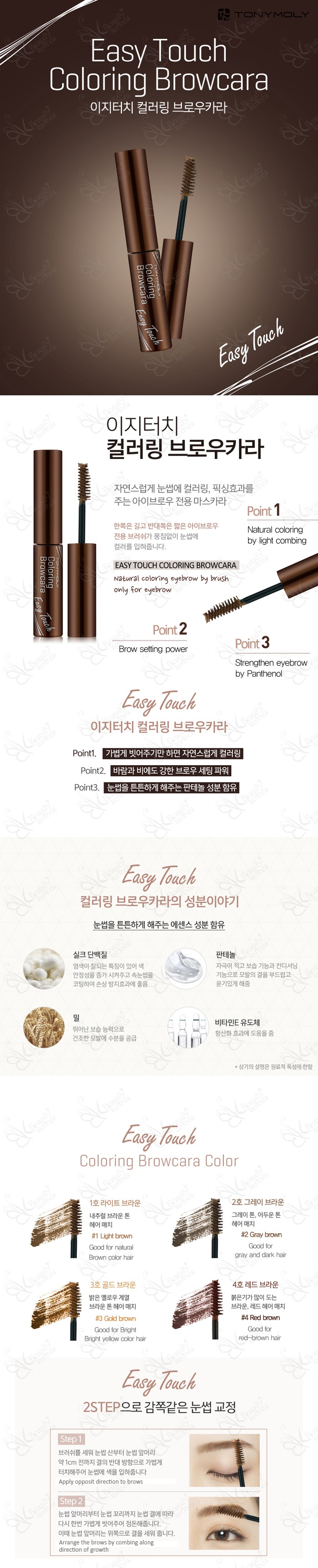 Tony Moly Easy Touch Coloring Browcara (4 Colors)