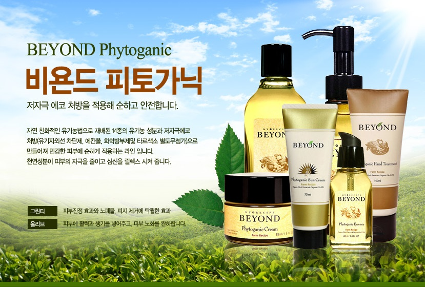 BEYOND Farm Phytoganic Cleansing Liquid 200ml