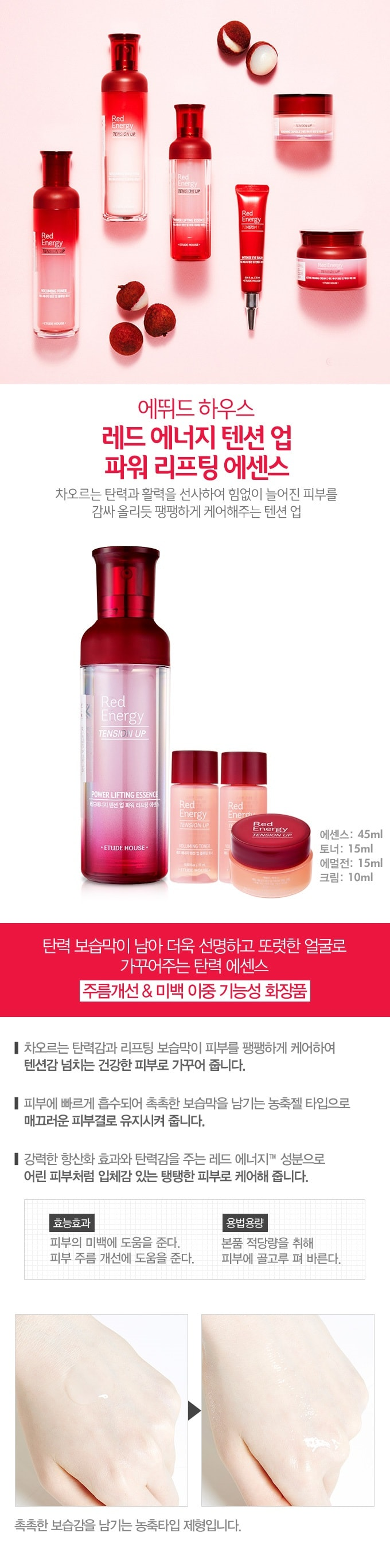 ETUDE HOUSE Red Energy Tension Up Power Lifting Essence 45ml
