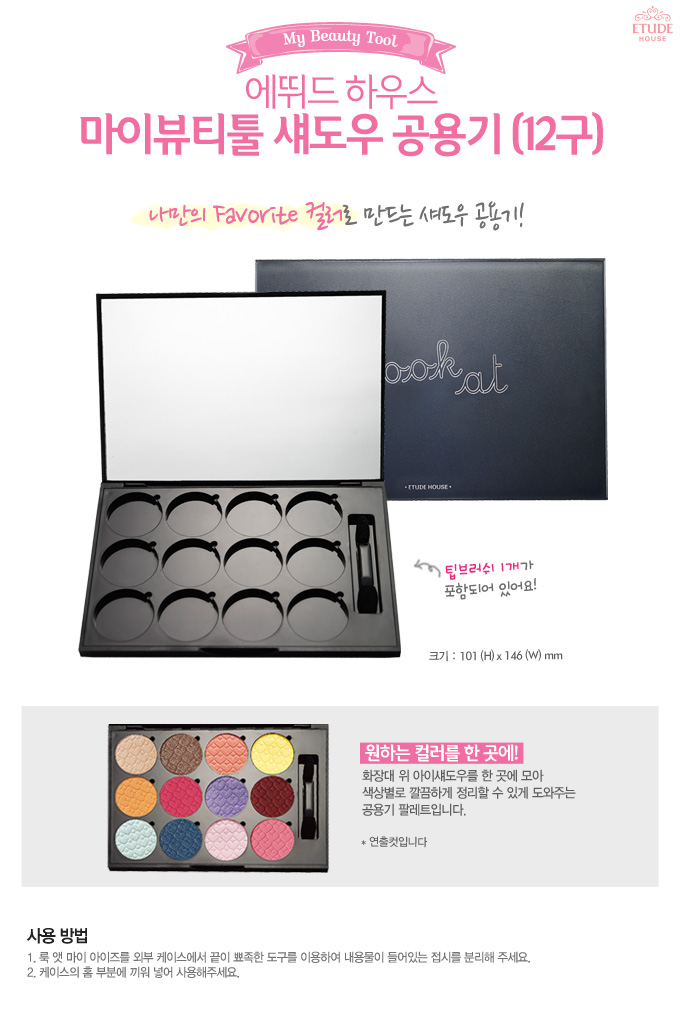 Etude House My Beauty Tool Eye Shadow Palette 12 Spaces