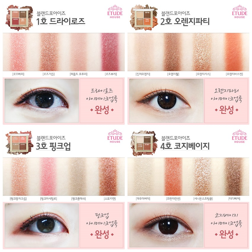Etude House Blend For Eyes (4 Colors)