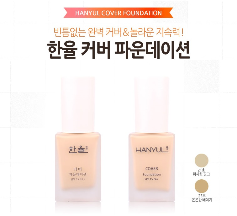 Hanyul Cover Foundation SPF 15 PA+ - No.21 Bright Pink – Korean Cosmetics