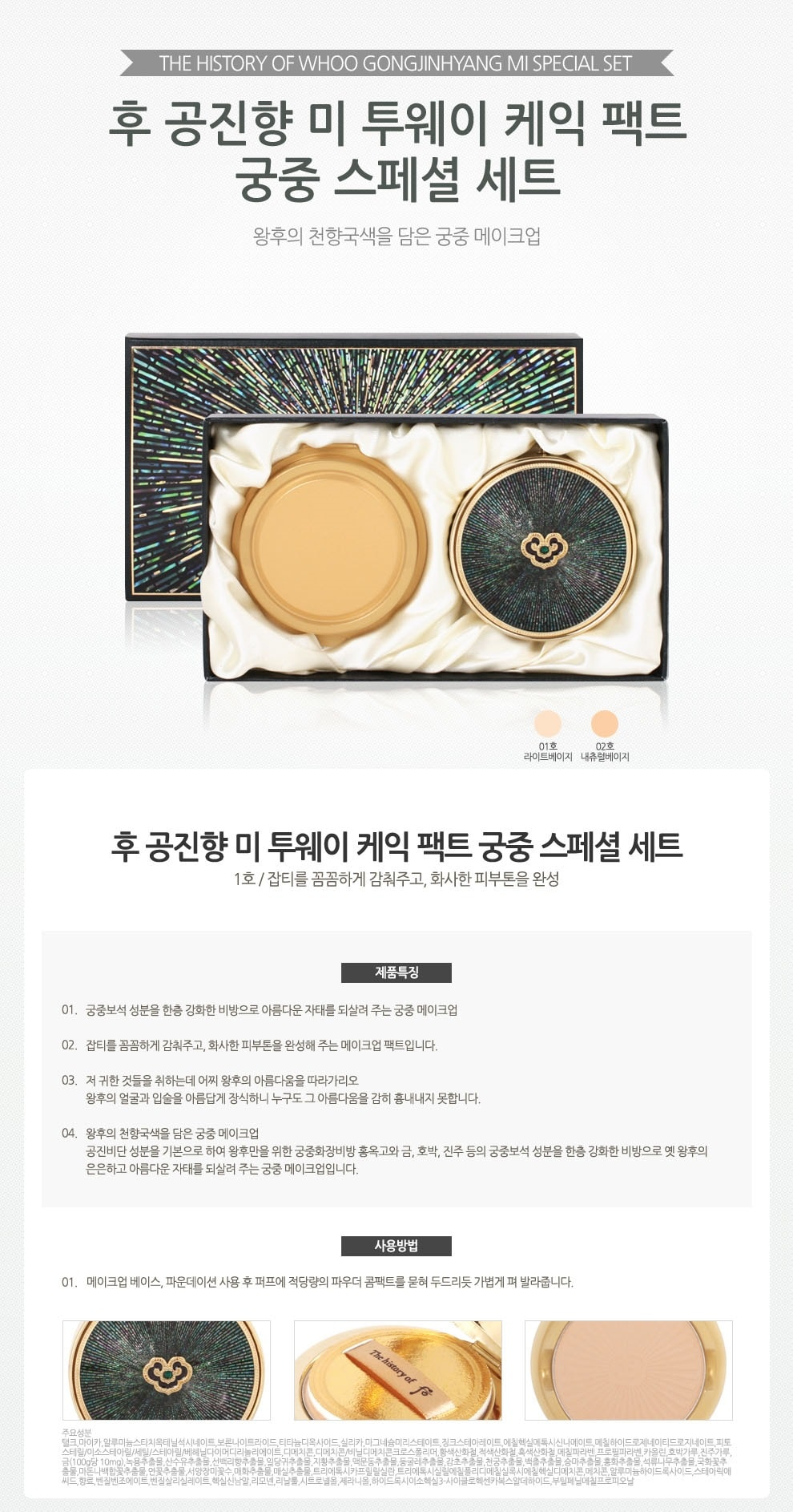 The History of Whoo Gongjinhyang Mi Make Up Two Way Cake Pact Specila Set [#2 Natural Beige]