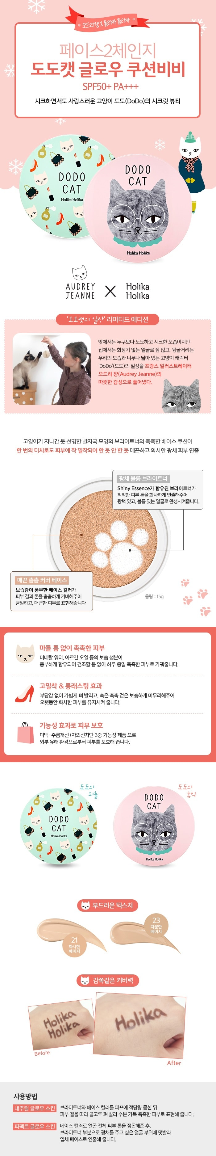 Holika Holika Face 2 Change Dodo Cat Glow Cushion BB Dodo's Rest [#23 Natural Beige]