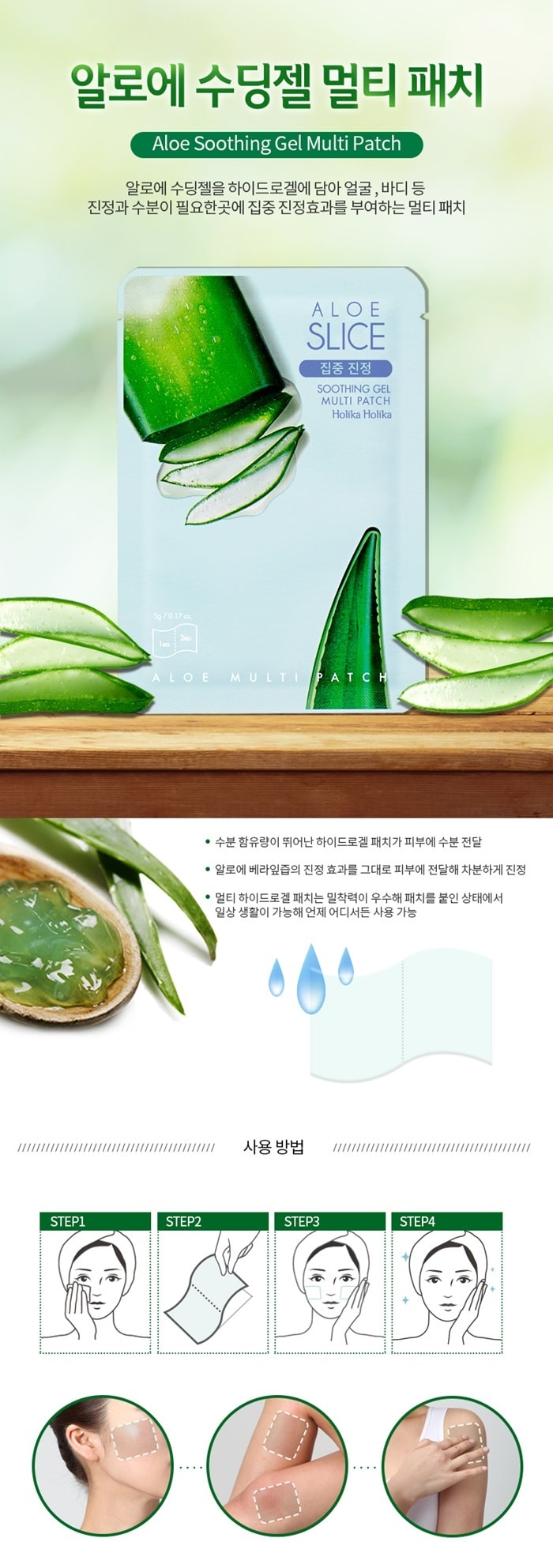 Holika Holika Aloe Soothing Multi Patch 5g