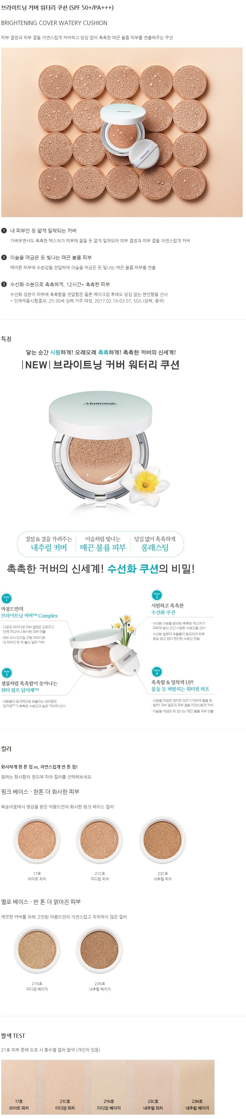 Mamonde Brightening Cover Watery Cushion SPF50+/PA+++ [17 Light Peach] Refill