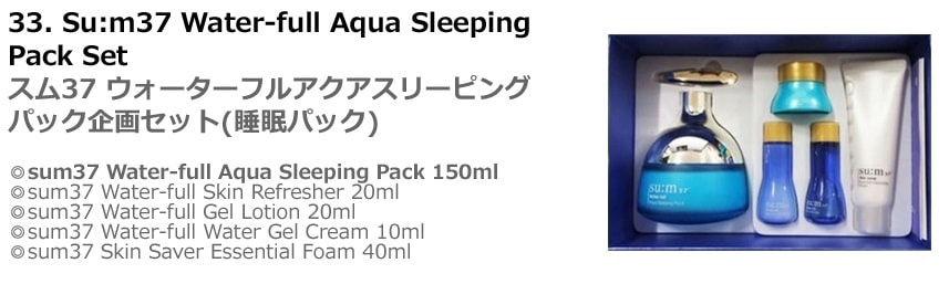 SU:M37° Water-full Aqua Sleeping Pack Special Set