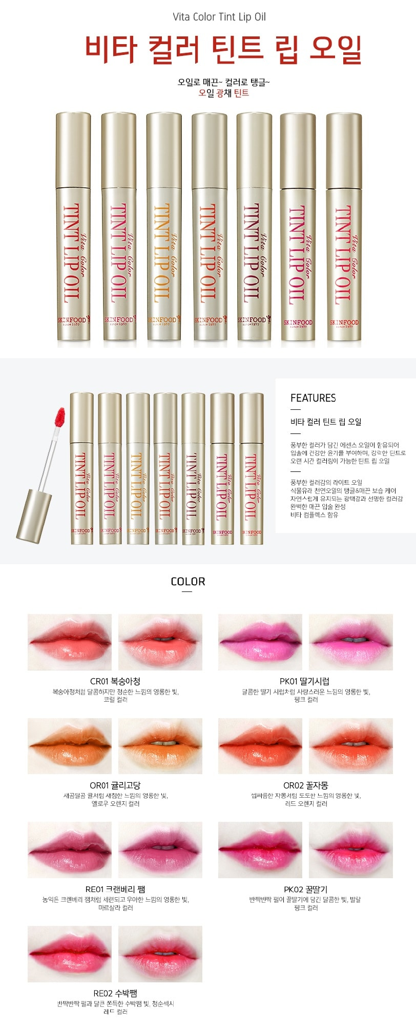 Skin Food Vita Color Watery Rouge