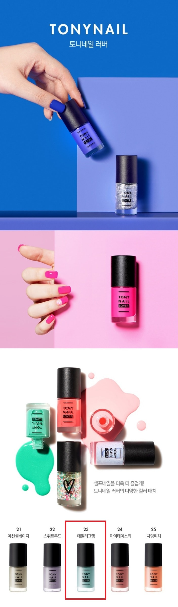 TONY MOLY  Tony Nail Lover - No.23 Daily Gram