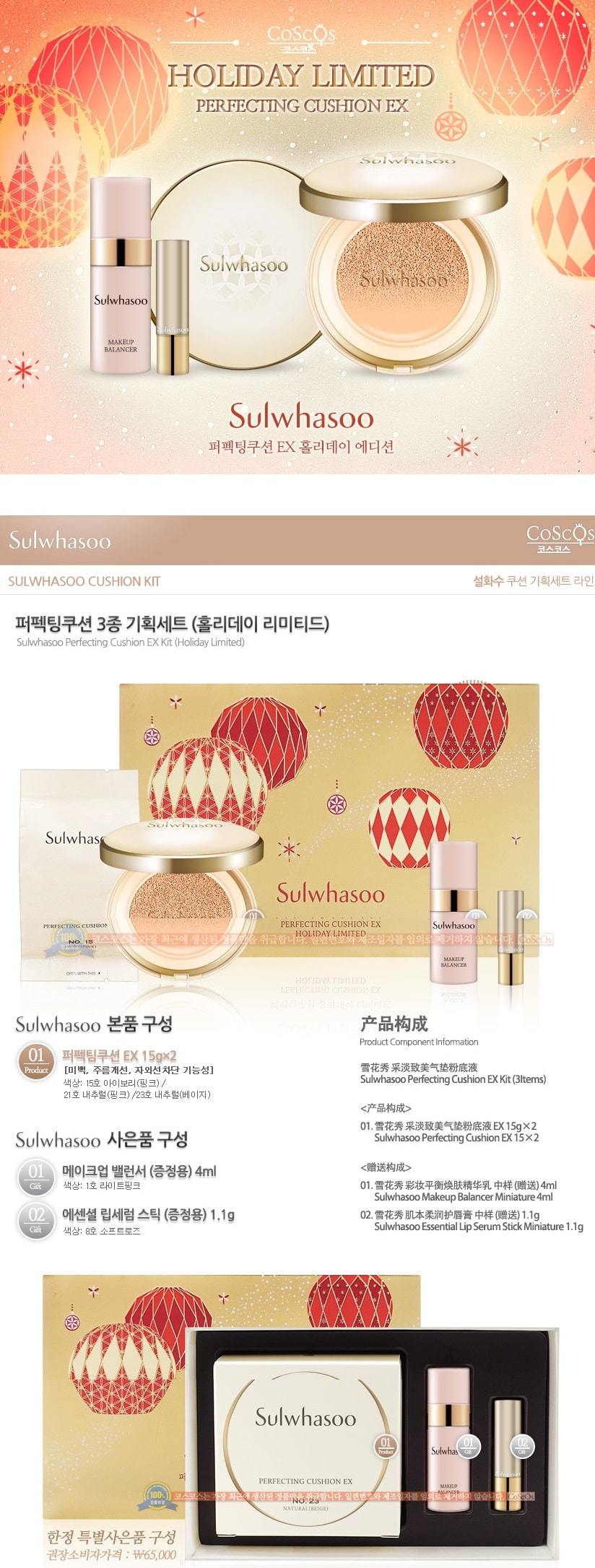 SULWHASOO Perfecting Cushion Holiday Limited - No.21
