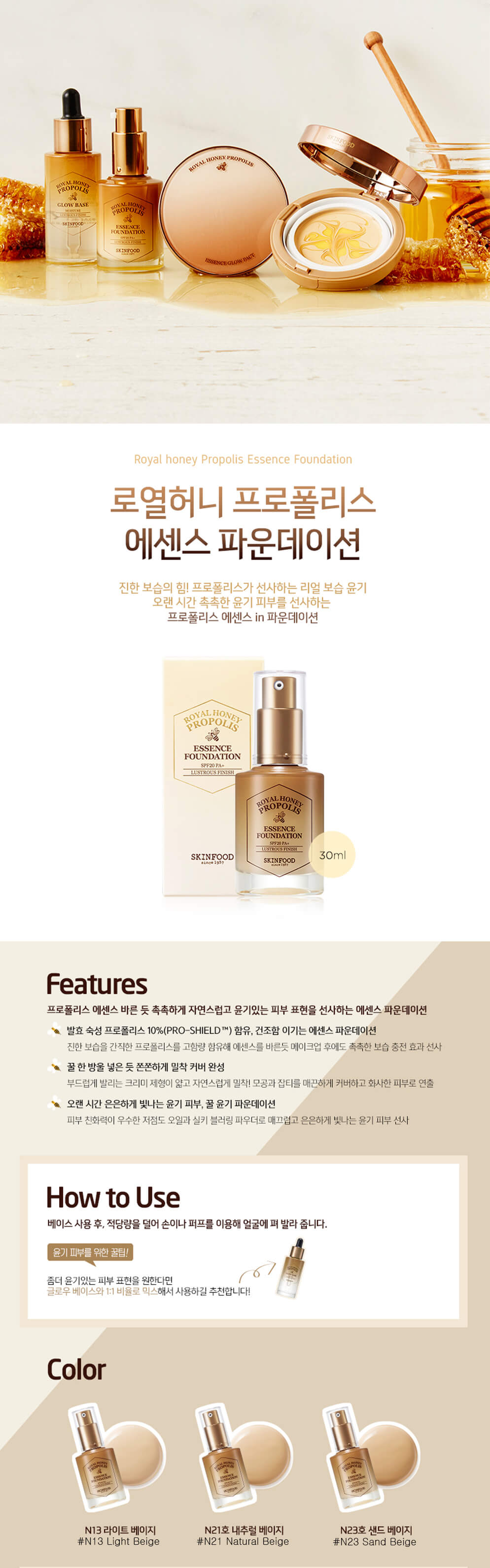 SKINFOOD Royal Honey Propolis Essence Foundation [#13]