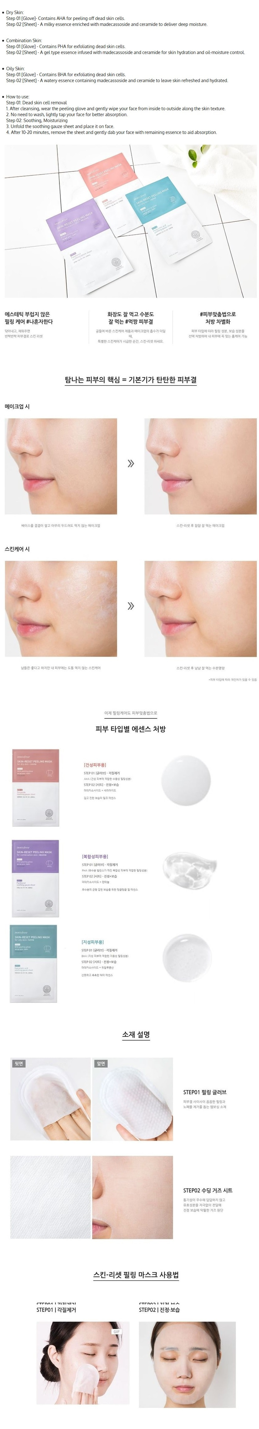 INNISFREE Skin Reset Peeling Mask (For Combination Skin)