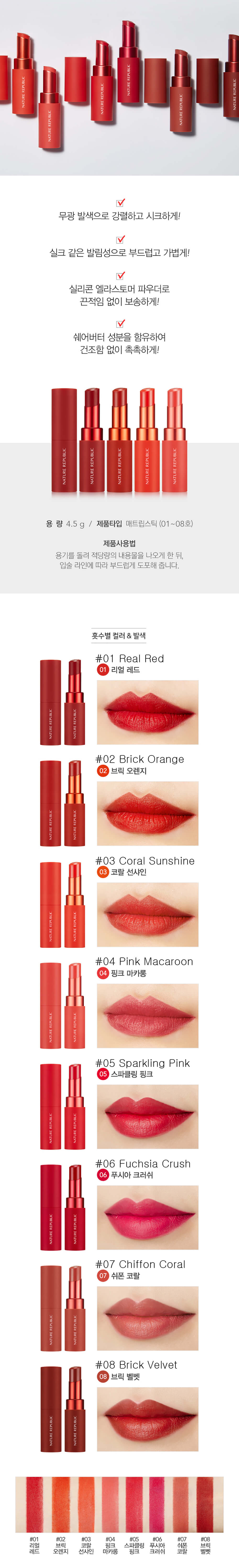 NATURE REPUBLIC Real Matte Lipstick [03 Coral Sunshine]