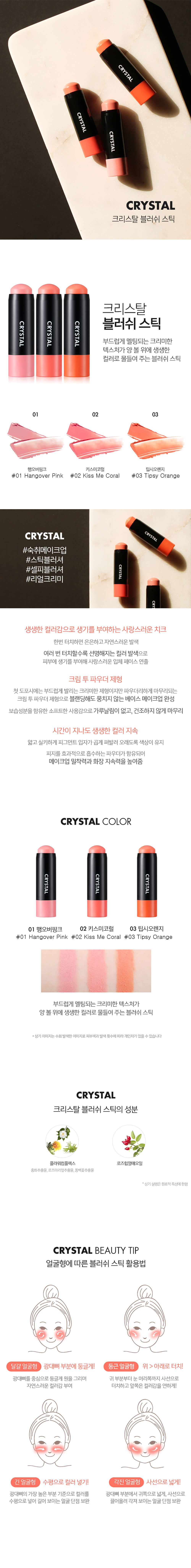 TONY MOLY Crystal Blush Stick [03 Tipsy Orange]