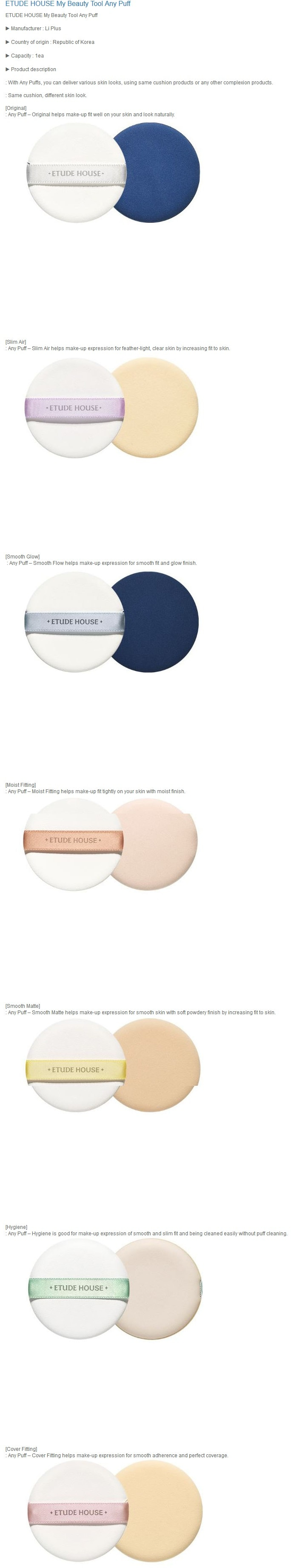 ETUDE HOUSE My beauty Tool Any Puff (Cover Fitting) 1 piece