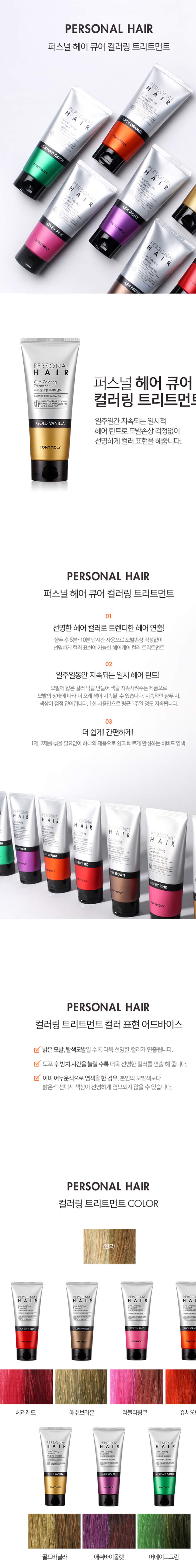 TONY MOLY Personal Hair Care Treatment [Mermaid Green]