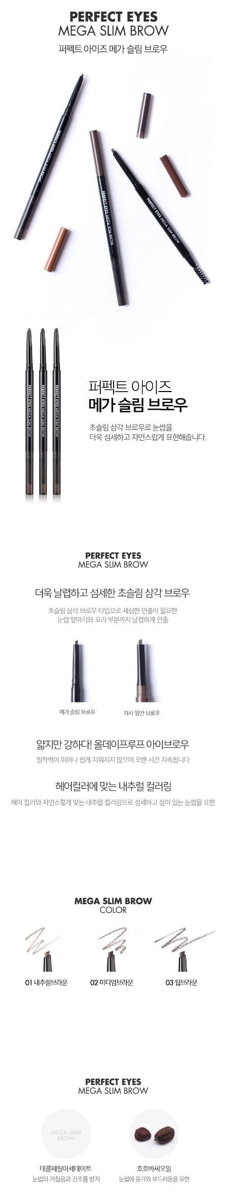 TONY MOLY  Perfect Eyes Mega Slim Brow - No.3 Deep Brown
