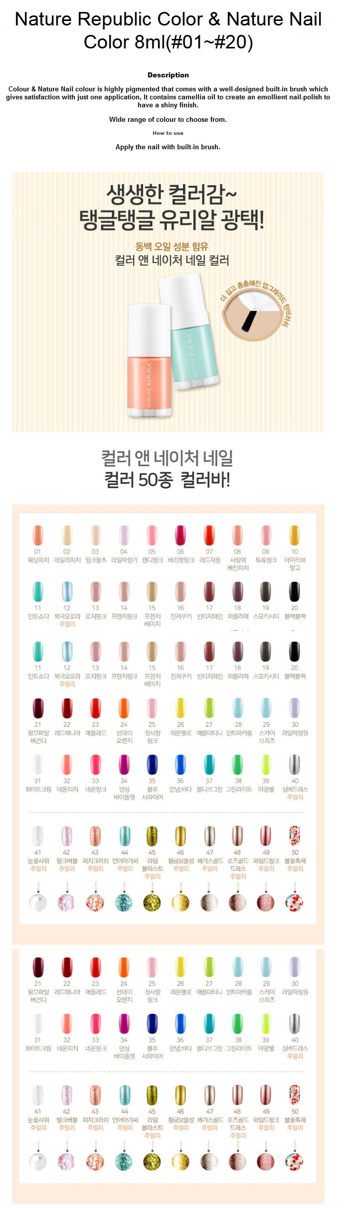 NATURE REPUBLIC Color & Nature Nail Color 8ml - No.1 Wedding Pitch