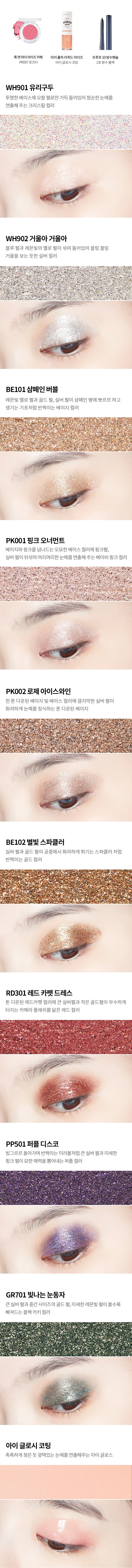 ETUDE HOUSE Mirror Holic Liquid Eyes [GR701 Bright Eyes]