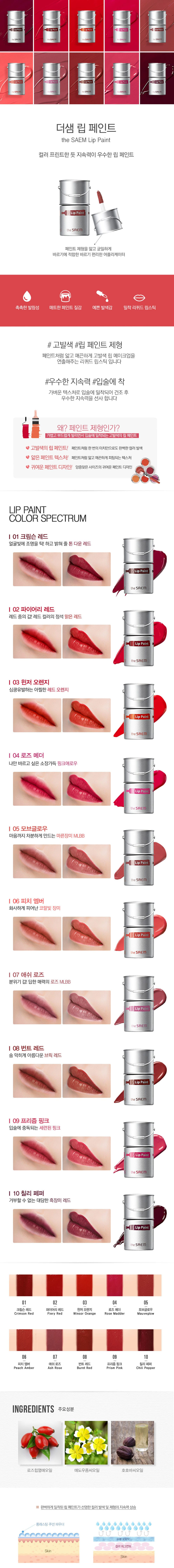 THE SAEM Lip Paint [01 Crimson Red]
