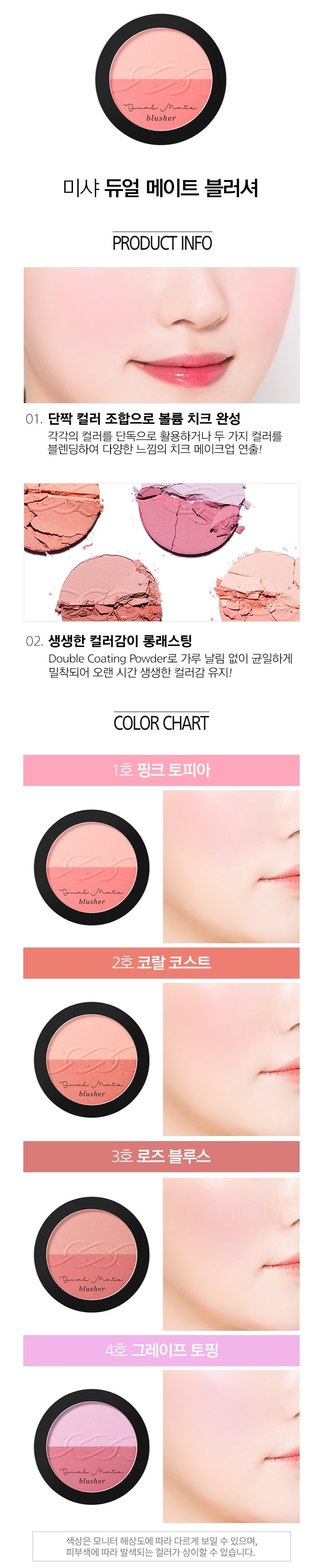 MISSHA Dual Matte Blush [#4 Grape Topping]