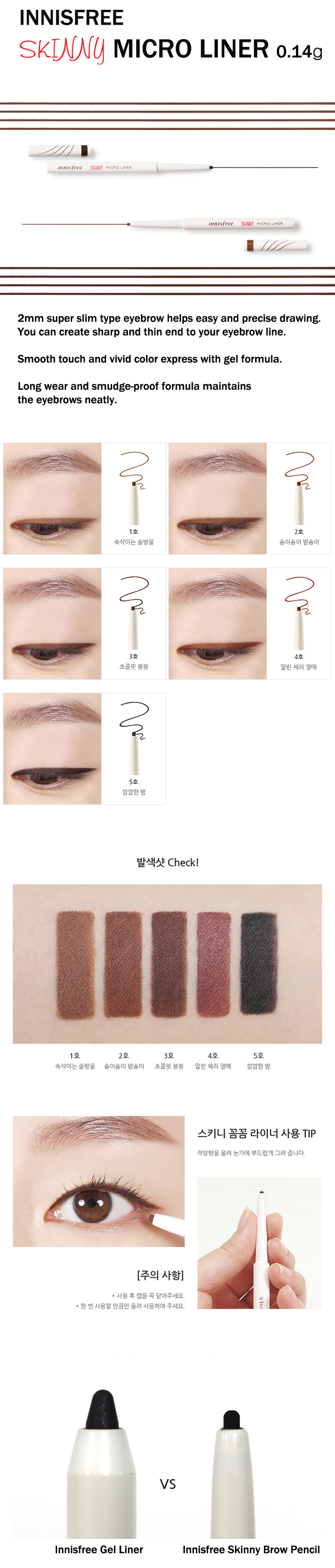 INNISFREE Skinny Micro Liner [04 Dried Cherry]