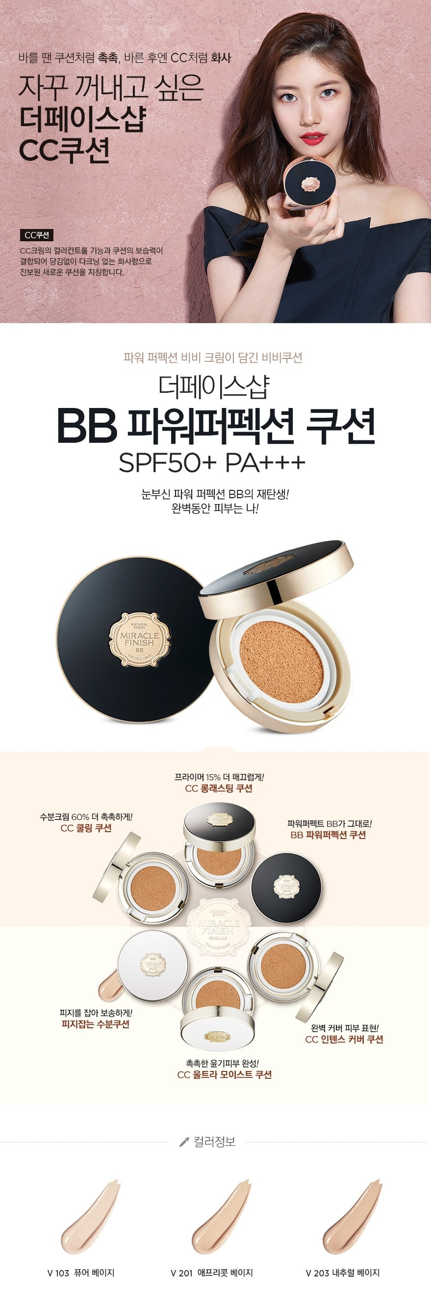 The Face Shop Miracle Finish BB Power Perfection Cushion SPF50+/PA ...