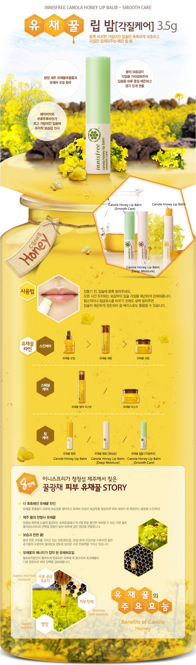 Innisfree Canola Honey Lip Balm  (Deep Moisture) 3.5g