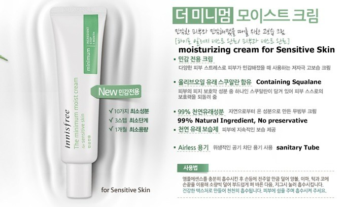 Innisfree The Minimum Moist Cream  (For Sensitive Skin) - 30ml