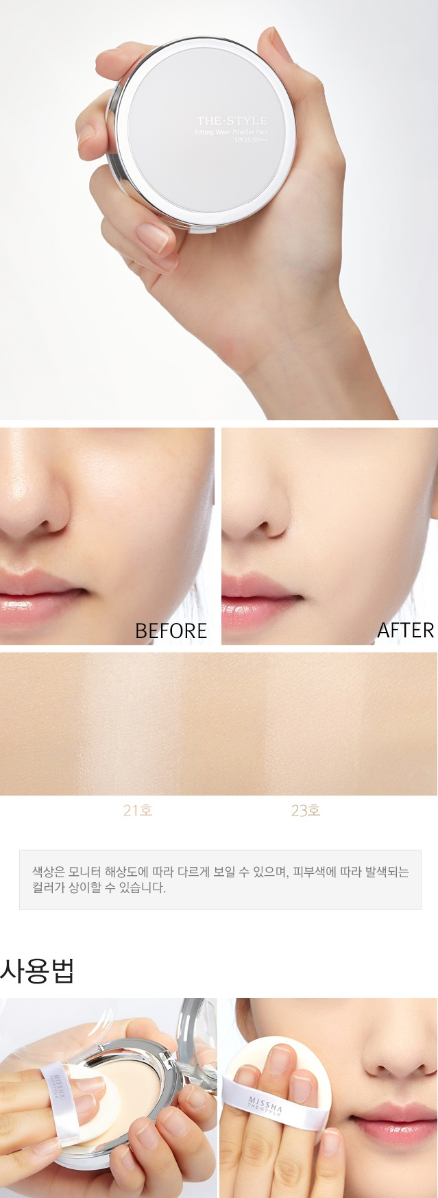 MISSHA The Style Fitting Wear Powder Pact SPF25 / PA ++ (2 Colors)