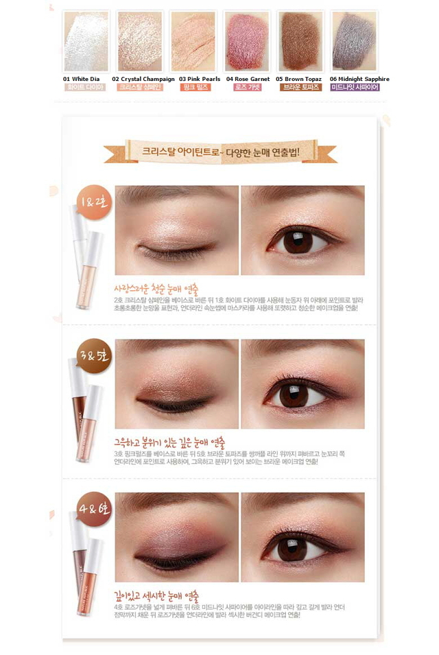 NATURE REPUBLIC Crystal Eye Tint- 02 Crystal Champagne