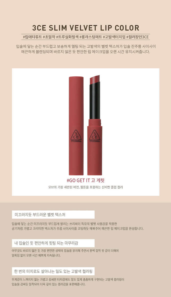 3CE Slim Velvet Lip Color [#Go Get It]