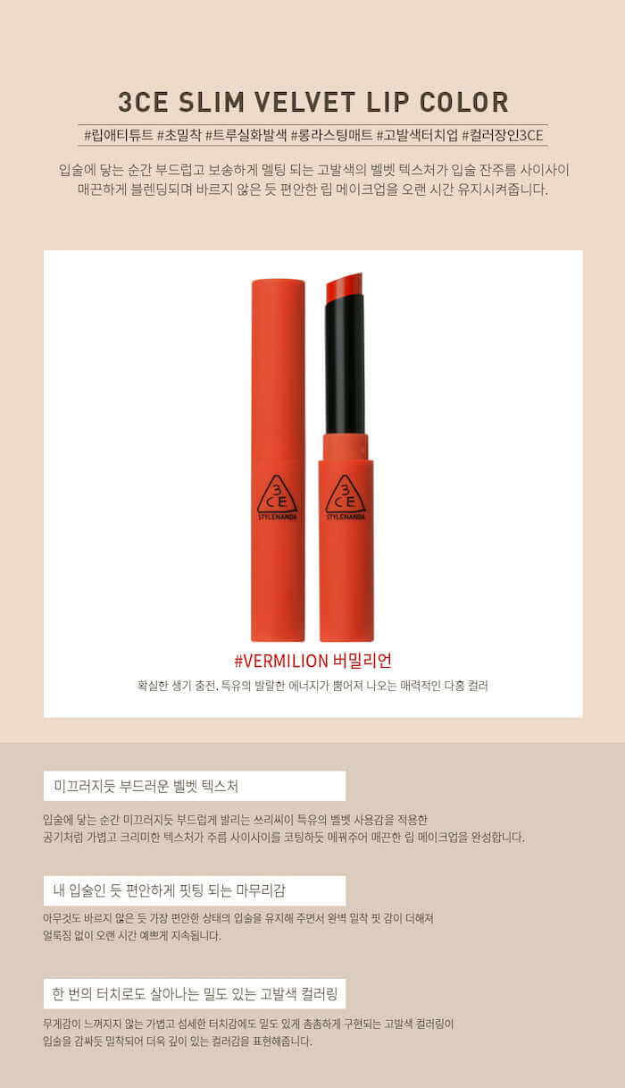 3CE Slim Velvet Lip Color [#Vermilon]