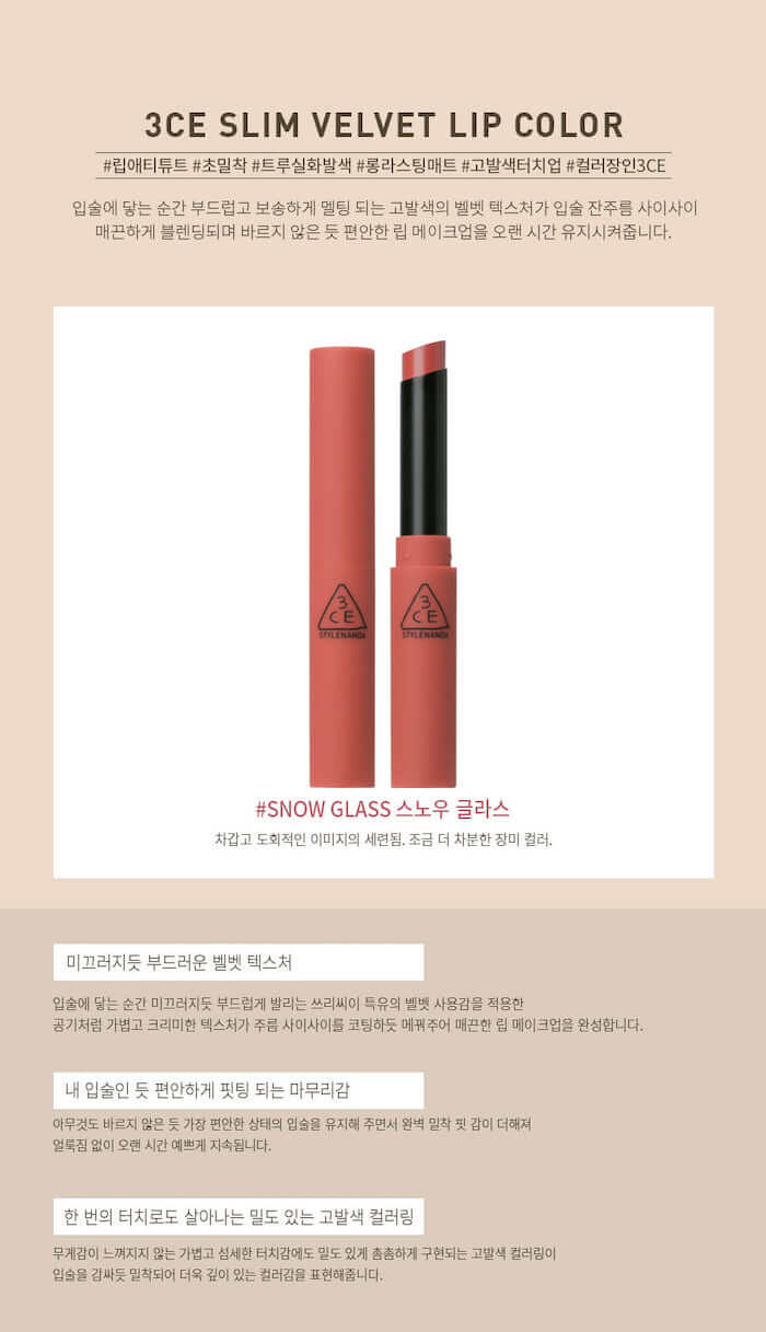 3CE Slim Velvet Lip Color [#Snow Glass]