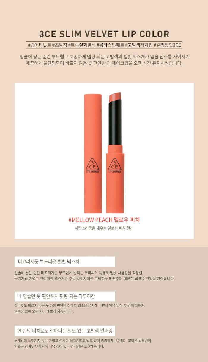 3CE Slim Velvet Lip Color [#Mellow Peach]