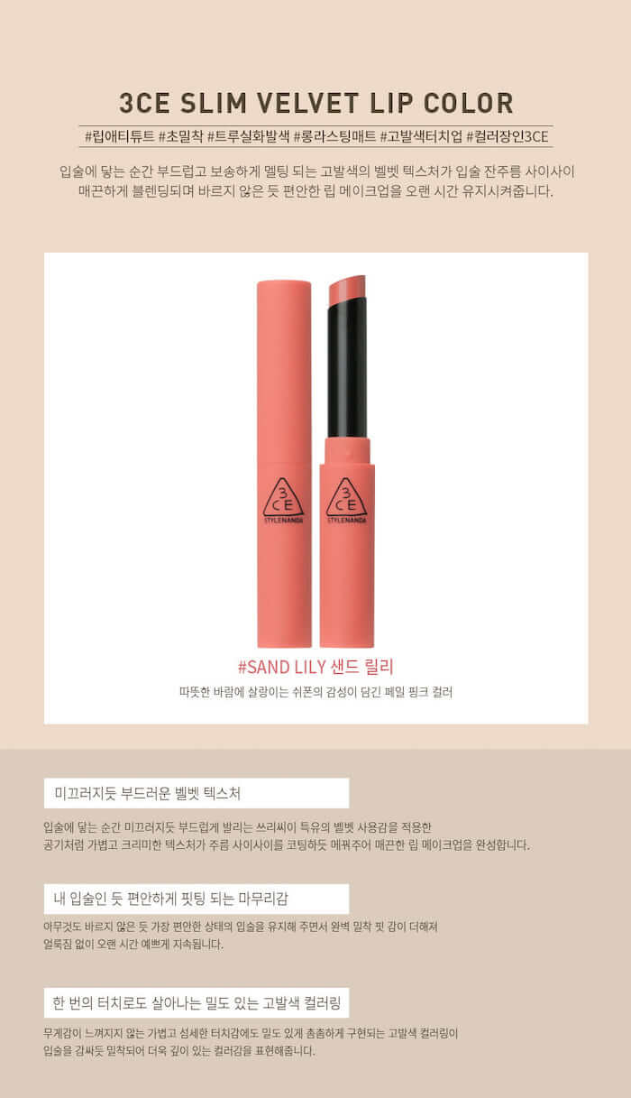 3CE Slim Velvet Lip Color [#Sand Lily]