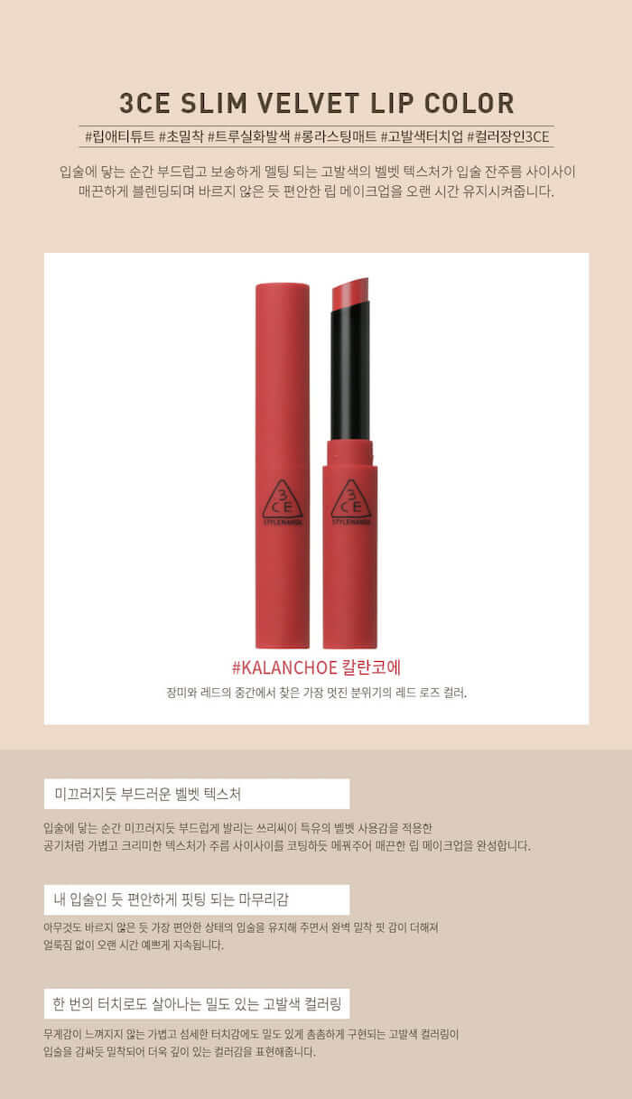 3CE Slim Velvet Lip Color [#Kalanchoe]