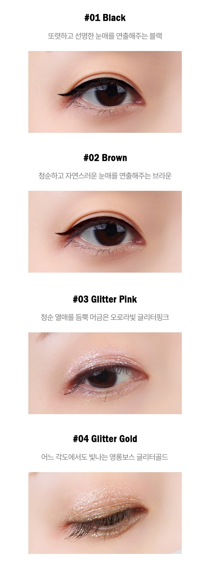 TONY MOLY BLING CAT Tail Liquid Liner - 02