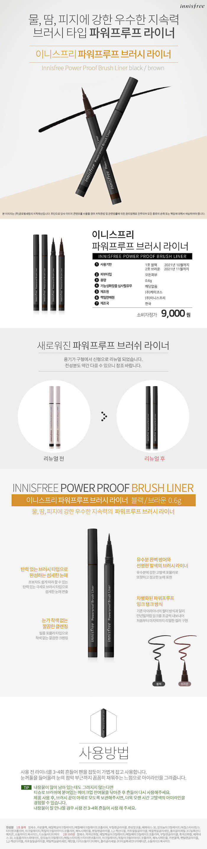 Innisfree Powerproof Brush Liner [#2 Brown ]
